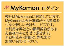 MyKomon会員専用ページログイン