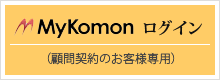 MyKomonログインページへ